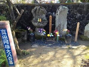 阿梅の墓と真田大八の墓