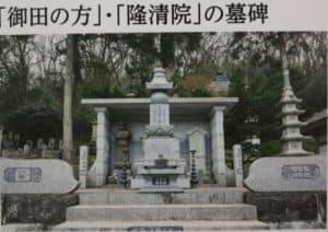 御田の方の墓