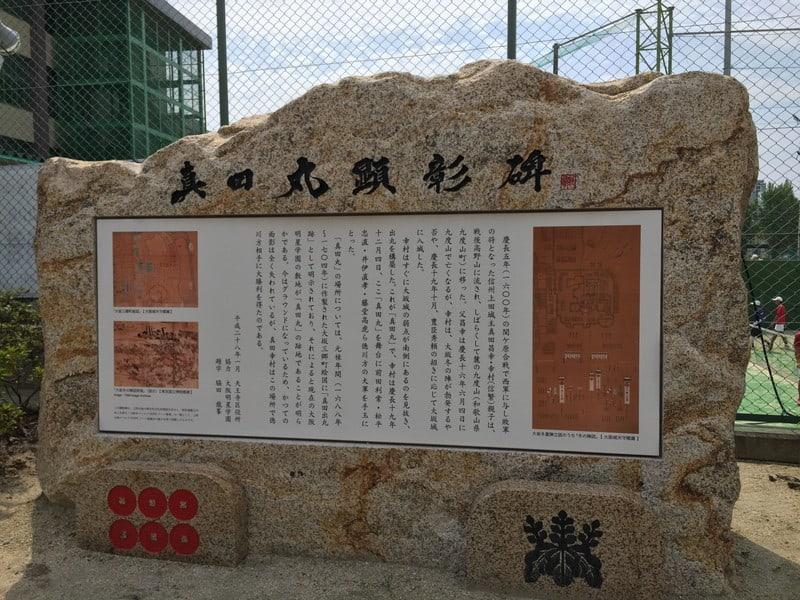 「大阪夏の陣のあと、幸村の家族はどうなったのかを探ったまとめ」のアイキャッチ画像