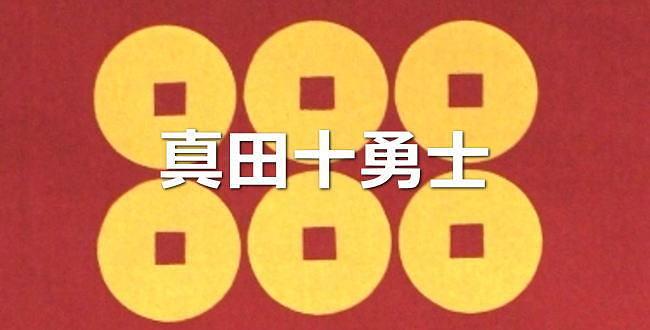 「映画「真田十勇士」出演者・キャスト情報一覧(2016年9月劇場公開)~舞台版キャストも」のアイキャッチ画像