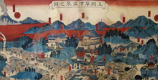 「湯本善大夫とは 湯本三郎右衛門とは 草津温泉の地侍」のアイキャッチ画像