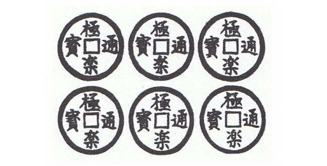 「真田家の六文銭の意味とは」のアイキャッチ画像