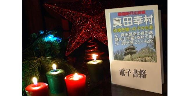 「【電子書籍】真田幸村の武勇を誇ったその生涯」のアイキャッチ画像