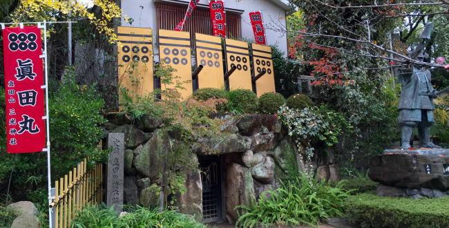 「大阪の真田丸関連史跡めぐりの歩き方に役立つ観光スポット一覧リスト」のアイキャッチ画像