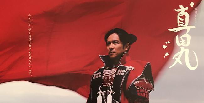 「大河ドラマ「真田丸」展~NHK渋谷のスタジオパーク企画展」のアイキャッチ画像