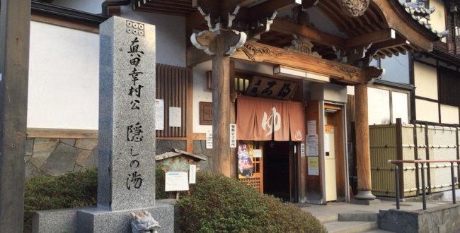 「別所温泉の外湯「石湯」真田幸村の隠し湯」のアイキャッチ画像
