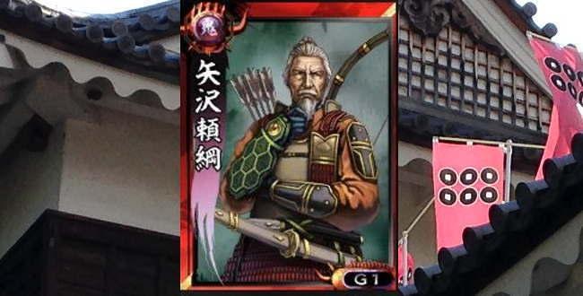 「矢沢頼綱とは 武勇名高い真田家のつわもの」のアイキャッチ画像